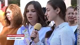 23.05.2018 В севастопольской школе № 32 прозвучал последний звонок