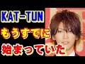 "「KAT TUN」新たなスタートの年。亀梨和也が語る""活動再開""への思い!"