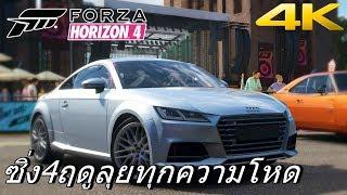4K - Forza Horizon 4 Xbox one X ซิ่ง 4 ฤดู