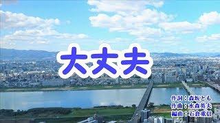 新曲「大丈夫」氷川きよし カラオケ 2019年3月12日発売