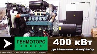 400 кВт. Дизель-генератор открытого типа. Doosan. Обзор. Преимущества.(Дизельный генератор 400 кВт. Обзор электростанции AKSA AD550. Производитель генератора: AKSA Power Generation (Турция)...., 2013-11-22T10:15:20.000Z)