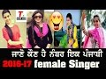 Top 5 Punjabi Female Singer 2016-17 | Who is the best punjabi female singer | Number 1 female singer