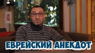 Свежие анекдоты из Одессы! Анекдот про евреев! (07.02.2018)
