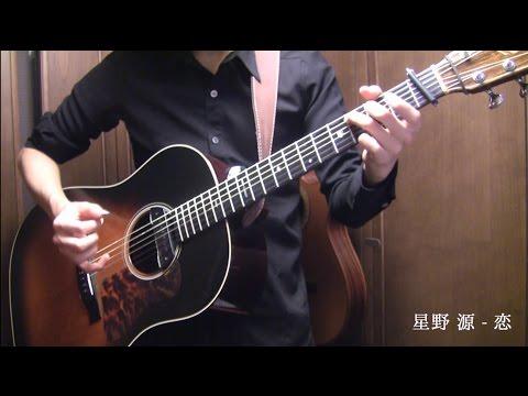 """星野源「恋」「SUN」アコギでアレンジしてみた【逃げ恥】  Gen Hoshino """"Koi"""" """"SUN"""" on guitar by Osamuraisan"""