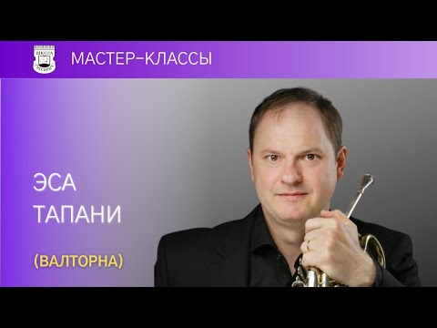 Master class on French horn of Esa Tapani (Finland)
