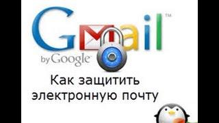видео Как распознать мошенничество в электронной почте? (10 способов)
