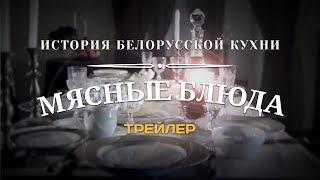 ИСТОРИЯ БЕЛОРУССКОЙ КУХНИ. МЯСНЫЕ БЛЮДА   Трейлер   Документальный фильм