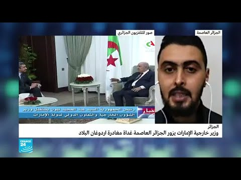 وزير خارجية الإمارات يزور الجزائر بعد إردوغان  - نشر قبل 46 دقيقة
