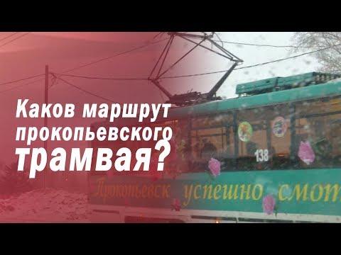 Каков маршрут прокопьевского трамвая?