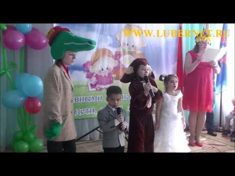 Открытие детского сада №105 «Чебурашка» в Люберцах