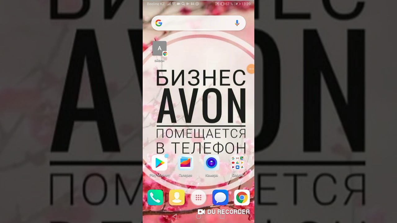 Avon kz каталог косметика из японии купить спб