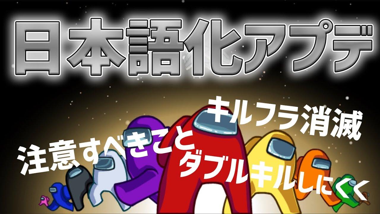 【速報】ついに日本語化アプデ到来!キルフラ消滅など衝撃的!!【among us】