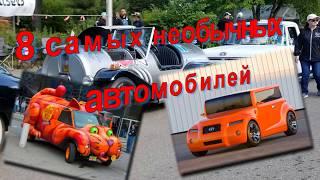 8 САМЫХ НЕОБЫЧНЫХ АВТОМОБИЛЕЙ  в мире - подборка интересных авто машин со всего мира