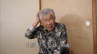 中国残留邦人 ~予期せぬ終戦 敗戦と中国での出会い~ 中原 ツネ子 終戦時16歳 香川県