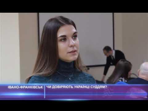 Чи довіряють українці суддям?