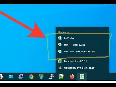 🔥 Недавние документы в меню пуск Windows 10