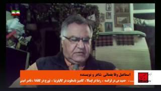 نوزده بهمن ، سقوط نظام شاهنشاهی  در 22 بهمن ، ما و ترامپ در نگاه اسماعیل وفا یغمائی