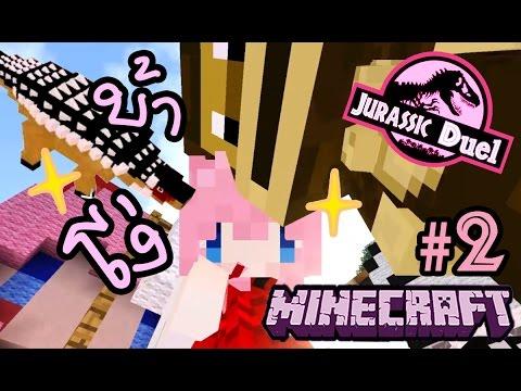 [ Minecraft Jurassic Duel ] #02 : ดวงมันจะแย่ ทำยังไงมันก็แพ้ Ft.คุณคู