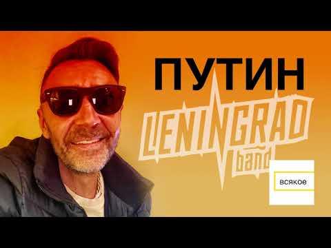 Ленинград пиздабол видео путин