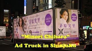 """茅原実里 """"Minori Chihara"""" Ad Truck in Shinjuku 2014/9/10 Release """"M..."""