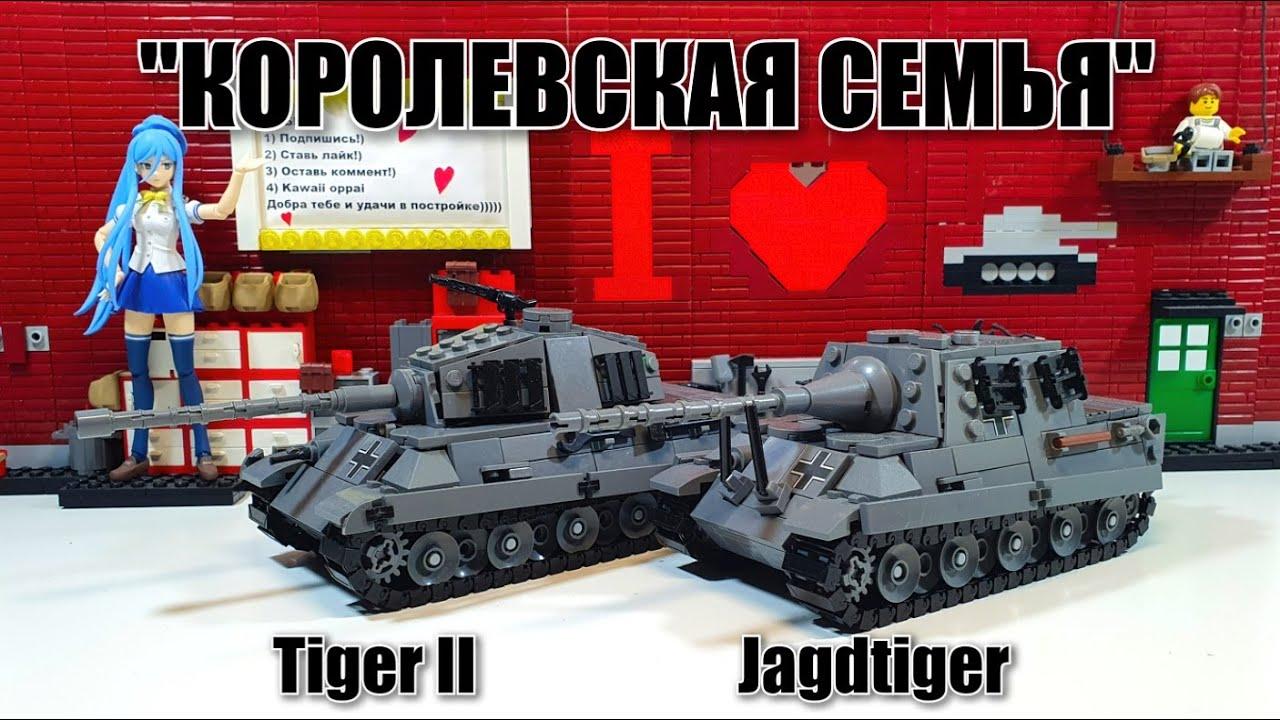 лего танки  Tiger II и  Jagdtiger .Новые LEGO самоделки .