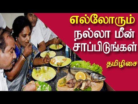bjp tamilisai @ namao fish exhibition   latest tamil news   tamil news today   redpix