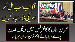 A Big Move of Imran Khan at SCO Summit About US Dollar