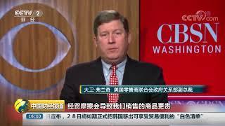[中国财经报道]美媒民调:四分之三民众认为经贸摩擦造成的损失由美买单| CCTV财经