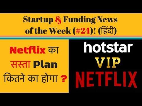 ST News 24: Hotstar VIP Kya Netflix ka sasta plan aayega?  HINDI