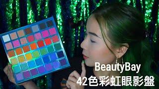 試玩BeautyBay 巨型42色彩虹眼影盤 | BeautyBay Bright palette*TWEETY*