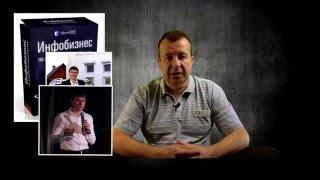 Обзор курса: Инфобизнес по модели Евгения Попова(, 2016-01-09T23:00:43.000Z)