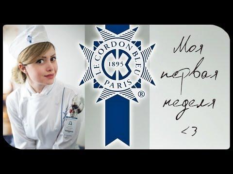 ♥ Le Cordon Bleu ♥ : Моя первая неделя в школе!