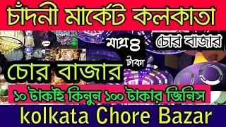 🔥 কলকাতা চা�দনী মার�কেট Live Kolkata Chandni market | ১০ টাকাই ১০০ টাকার জিনিস