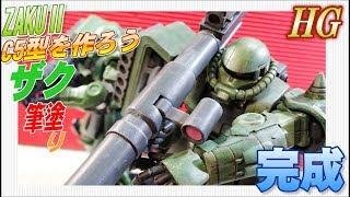 ガンプラ zaku2C5 を作ろう(第一弾)完成・アクションベース5ちょっと紹介あり gunpla