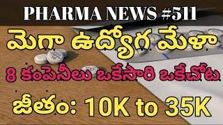 PHARMA NEWS #511   LUPIN DIVIS Mega Job Mela 2020 Pharma Jobs For Freshers & Experience #PharmaGuide