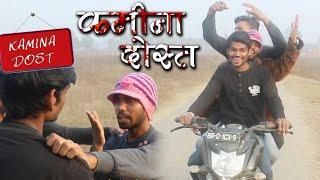 Kamina Dost || LX monu || Lax sanjeev || funny video