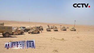 [中国新闻] 伊拉克军队清剿边境极端组织残余 | CCTV中文国际