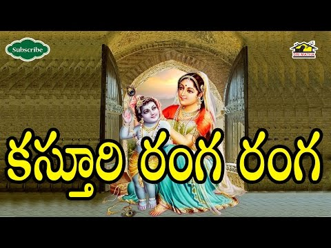 Kasturi Ranga Ranga Song ll Devotional Songs ll కస్తూరి రంగ రంగ || Musichouse27