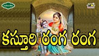Gambar cover Kasturi Ranga Ranga Song ll Devotional Songs ll కస్తూరి రంగ రంగ || Musichouse27