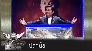 Iron Chef Thailand - S5EP 64 - ปลานิล