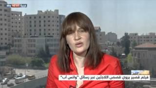 """حكاية لجوء بفيلم """"سوريا عبر واتس آب"""""""