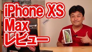 【開封】iPhoneXS Max レビュー【アップル・アイフォン・マックス】
