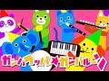 【NHK eテレ】ガンバラッパ☆ガンバルーン / おかあさんといっしょ (Coverd byうたスタ) 【7月のうた・今月のうた】