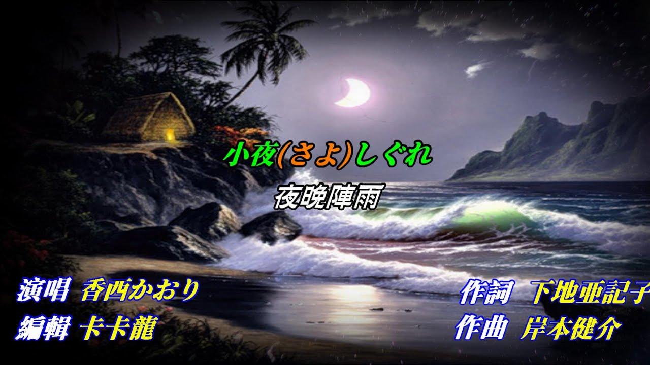 【小夜しぐれ】香西かおり//日文/漢譯/中譯