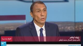 رؤوف أوفقير.. كاتب ونجل الجنرال محمد أوفقير ج2