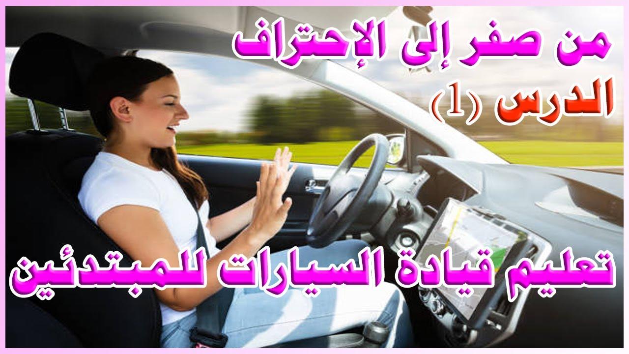طريقة تعلم قيادة السيارة الاوتوماتيك الدرس الاول برنامج عربيتي لوجان Nigmatech Youtube