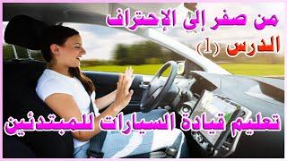 طريقة تعلم قيادة السيارة الاوتوماتيك الدرس الاول برنامج عربيتي لوجان - NigmaTech