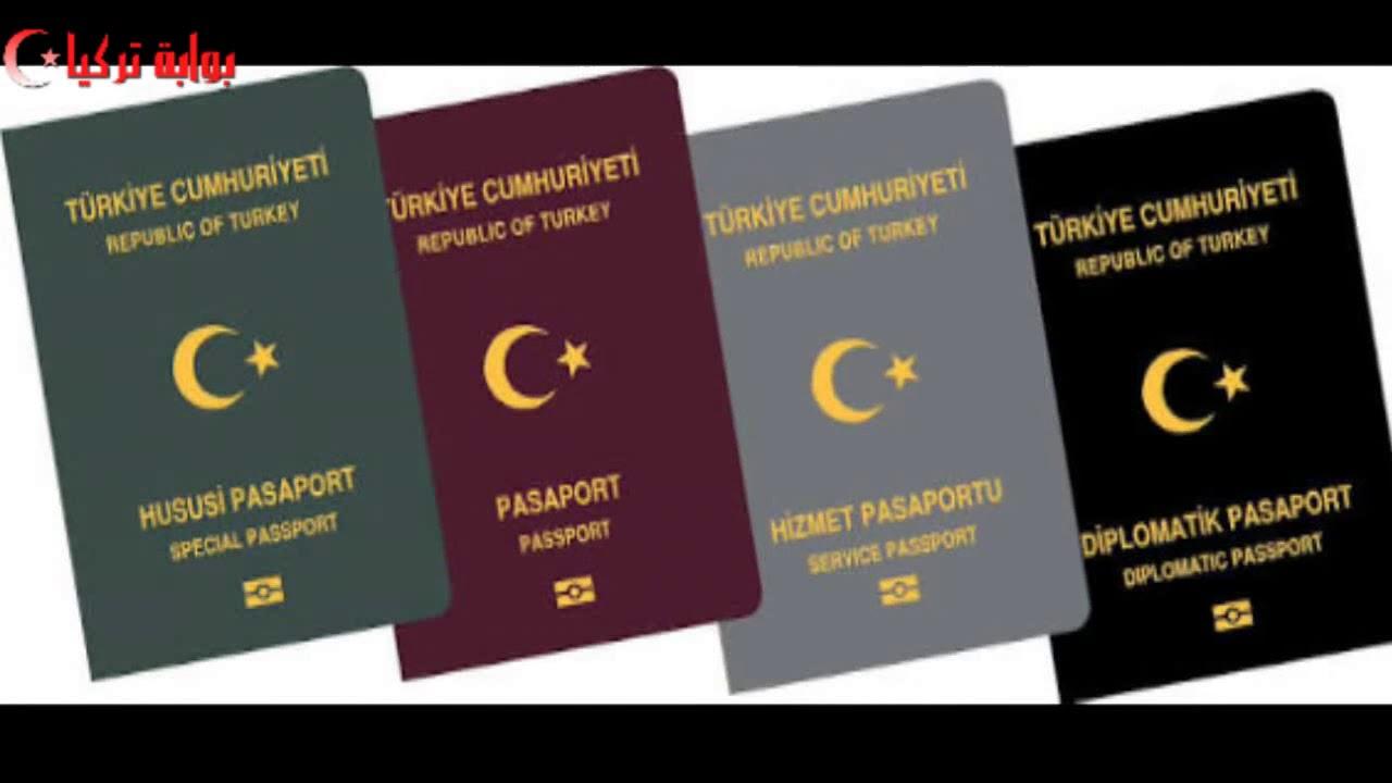 تعرفوا على أنواع جواز السفر التركي. - YouTube
