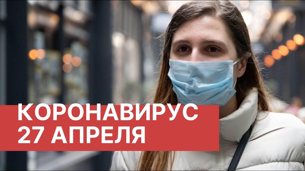 Коронавирус в России. 27 Апреля (27.04.2020). Последние новости. Коронавирус в Москве сегодня