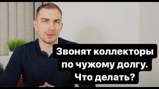 ✅ Звонят коллекторы (мфо, банк) по чужому кредиту, куда жаловаться в Украине? | Дмитрий Головко